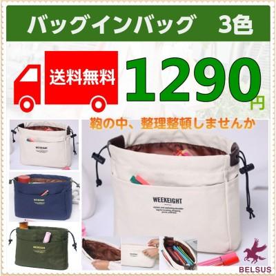 バッグインバッグ リュック 小さめ インナーバッグ リュック バッグイン メンズ A4 A5 大容量 整理整頓 旅行 出勤 送料無料