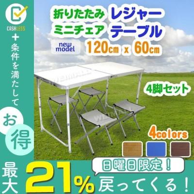 アウトドアテーブルセット イス4脚 折りたたみ 120×60cm 高さ3段階調整可能 全4色 ローテーブル アルミテーブル ベランピング 庭キャンプ MERMONT