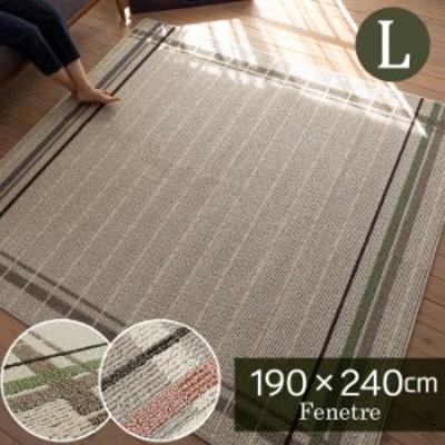 ラグ フェネトール 約190×240cm 約3畳  ラグマット 日本製 防ダニ加工 洗える お手入れ簡単 おしゃれ 床暖房 ホットカーペット 対応 す