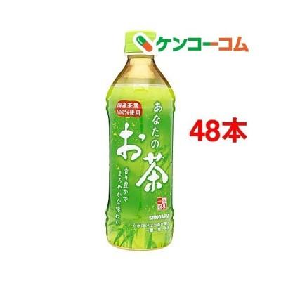 サンガリア あなたのお茶 ( 500ml*48本 )/ あなたのお茶