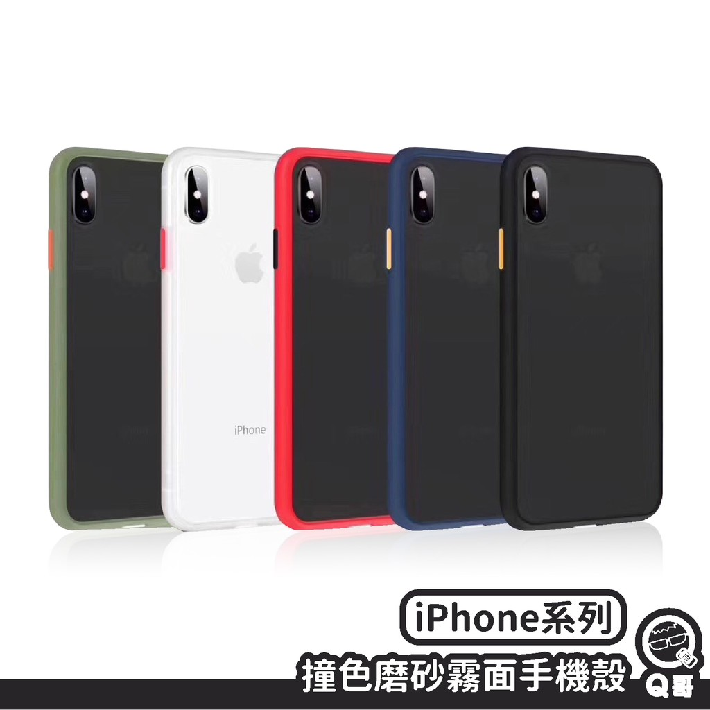撞色磨砂霧面手機殼 保護殼 適用iPhoneXS Max XS XR i8 i7 i6 Plus SE2手機殼 M33