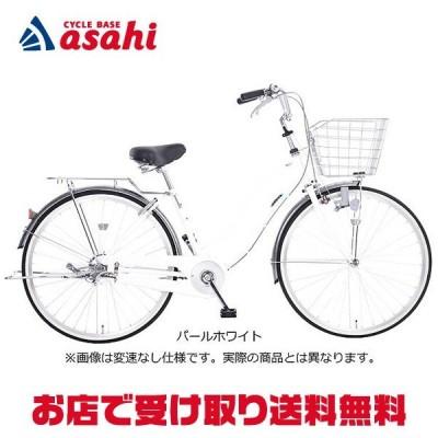 「あさひ」カジュリー リラックス-L 27インチ 6段変速 ダイナモライト シティサイクル 自転車