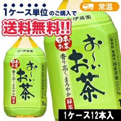 伊藤園お~い緑茶 PET 1L×12本入〔お~い 緑茶 日本のお茶 おちゃ お~いおちゃ〕  1ケース単位