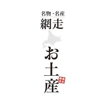 のぼり のぼり旗 網走 お土産 名物・名産 物産展 催事