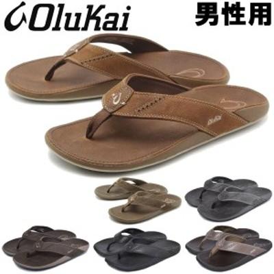 オルカイ ヌイ 男性用 OLUKAI NUI 10239 メンズ サンダル (1396-0003)