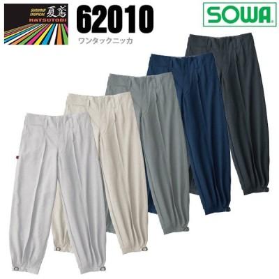 SOWA 桑和 62010 ワンタックニッカ ズボン 鳶服【春夏素材】涼しい 作業服 作業着 62010シリーズ