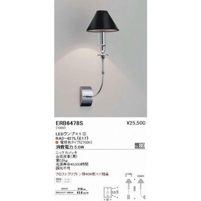 ERB6478S 遠藤照明 ブラケットライト LED