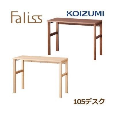 コイズミ学習机 ファリス Faliss 105デスク FLD-952MO FLD-962WO 学習デスク 学習机