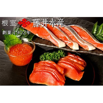 <鮭匠ふじい>鮭味覚尽くし D-42007