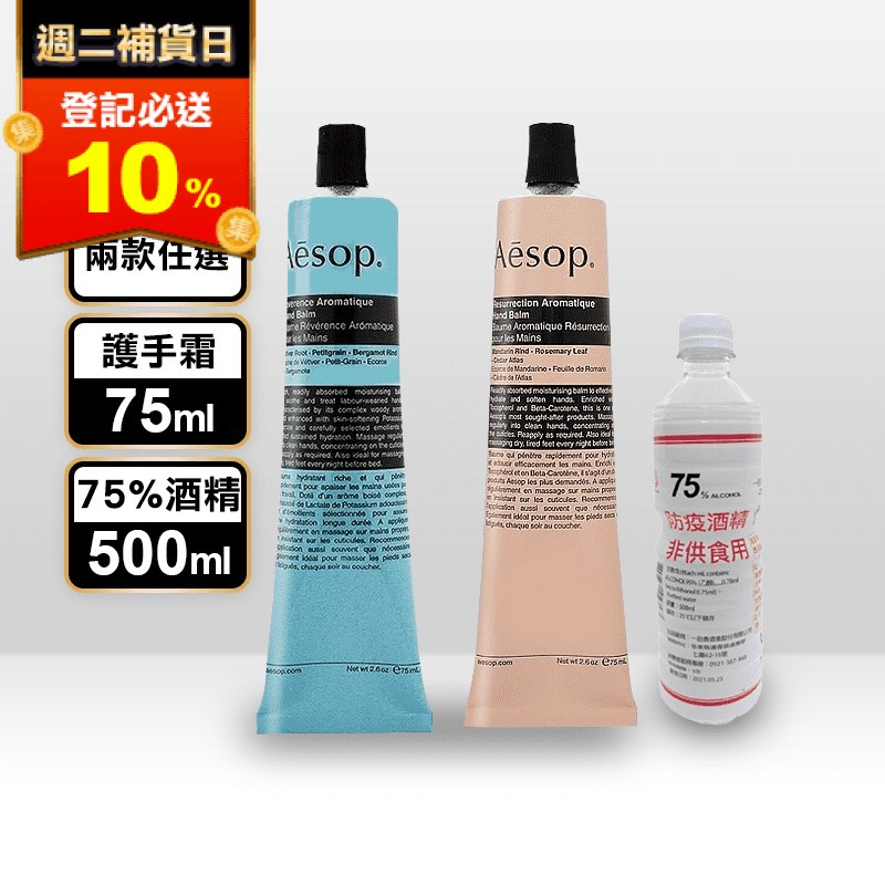 【AESOP 伊索】 尊尚芳香護手霜/賦活芳香護手霜 (75ml)
