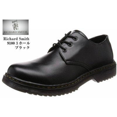 RICHARD SMITH(リチャードスミス) 9100 3ホール 9200 サイドゴアブーツ 9300 8ホール編み上げブーツ アウトドアカジュアルシューズ