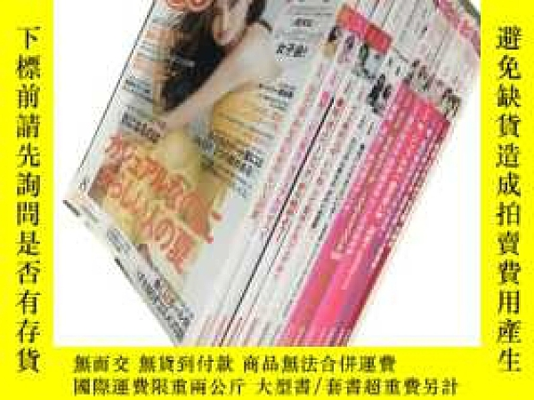 二手書博民逛書店日本雜誌罕見JJ雜誌 時尚時裝雜誌2015年5 9+2014年1