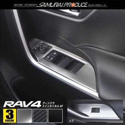 RAV4 50系 ウィンドウスイッチベース インテリアパネルパネル 4P 選べる3色 サテンシルバー ブラック カーボン調
