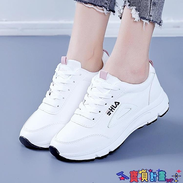 小白鞋 2021新款秋冬季運動小白鞋女韓版學生板鞋女跑步球鞋女休閒老爹鞋寶貝計畫 上新