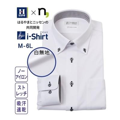 ノーアイロン長袖ストレッチデザイン衿裏・袖裏別布使いiシャツ 伸びる ビジネス ワイシャツ M-6L ボタンダウン 大きいサイズメンズ はるやま アイシャツ