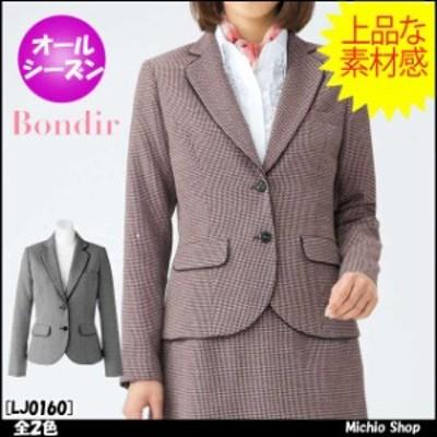 事務服 制服 ボンマックス(BONMAX) ジャケット LJ0160