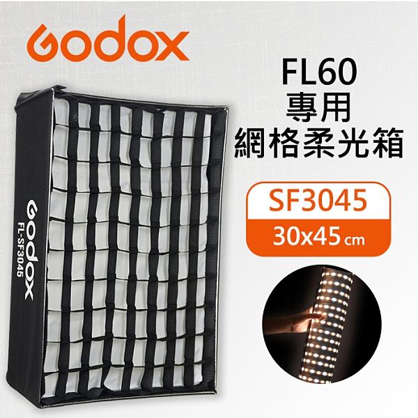 【現貨】FL60 柔性軟板專用柔光箱 LED 燈 神牛 Godox 無影 柔光罩 棚拍 攝影 補光 FL-SF3045