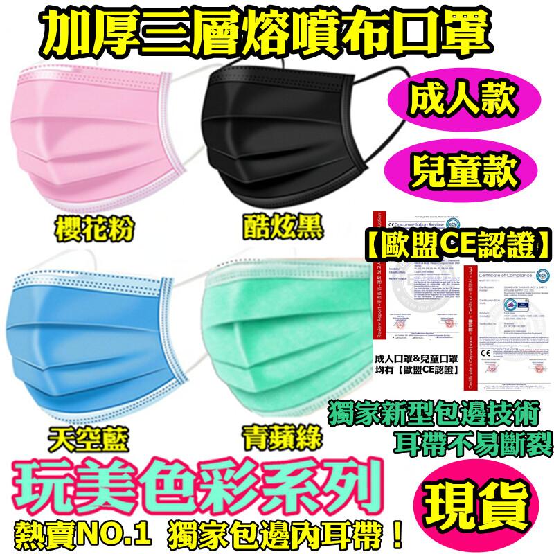 現貨直出玩美色彩系列 歐盟ce認證 正三層加厚口罩 靜電熔噴布 3層口罩 防水防飛沫 大人小孩任選