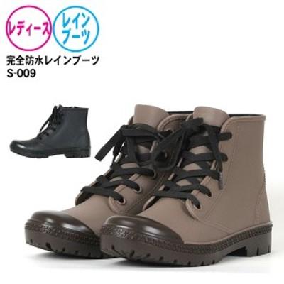 送料無料 インブーツ レディース《SUN HULU》S-009 長靴 完全防水レインシューズ