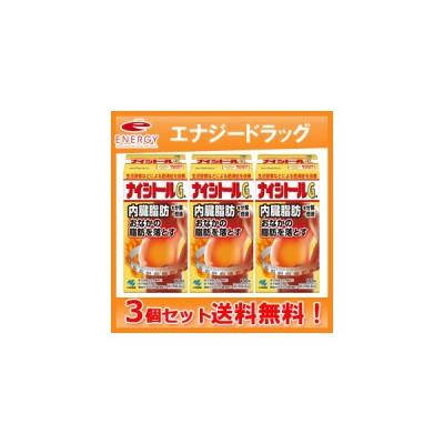 ナイシトールGa 168錠×3個セット 小林製薬 第2類医薬品 ナイシトールGA ナイシトールGA 内臓脂肪 防風通聖散エキス 送料無料