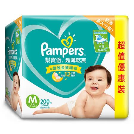 P&G幫寶適超薄乾爽彩箱促銷組M號200片