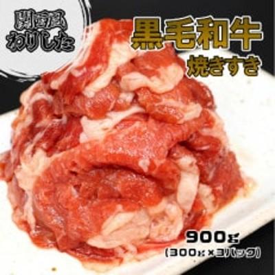 黒毛和牛焼きすき「関西風わりした漬け」900g(300g×3p)