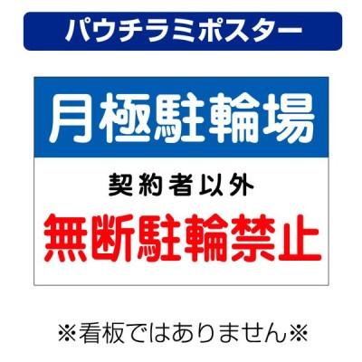 〔パウチラミポスター〕 無断 駐輪禁止 (A4サイズ/297×210ミリ)