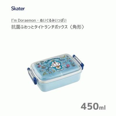 抗菌 ふわっとタイトランチボックス 角型 450ml ドラえもん スケーター RBF3ANAG / 日本製 食洗機対応 キッズ 子供用 お弁当箱 かわいい I'm Doraemon ブルー