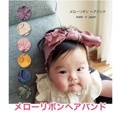 メローリボン ヘアバンド  日本製 ヘアバンド 髪飾り ハーフバースデー お誕生日 プレゼント 撮影 ベビー用 赤ちゃん用 70cm 80cm 90cm 0歳 1歳 2歳 3歳