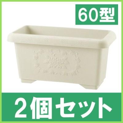 リッチェル プランター ハナール 深型プランター 60型 アイボリー 2個セット | 植木鉢 深型プランター ガーデニング 鉢