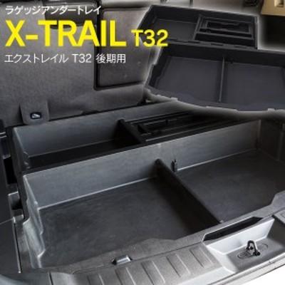 エクストレイル T32 H25.12~ 前期 後期用 ラゲッジアンダートレイ トランクボックス トランク格納ケース ラゲッジ収納  ハイブリッド車