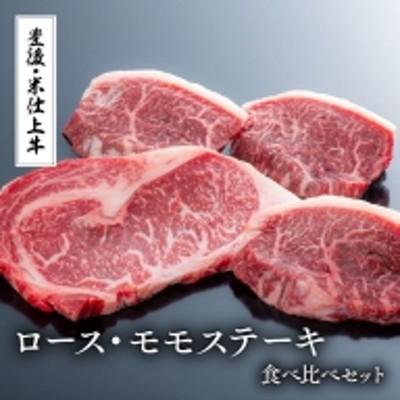 E1-47 豊後・米仕上牛ステーキセット(ロース・モモ×各2枚)