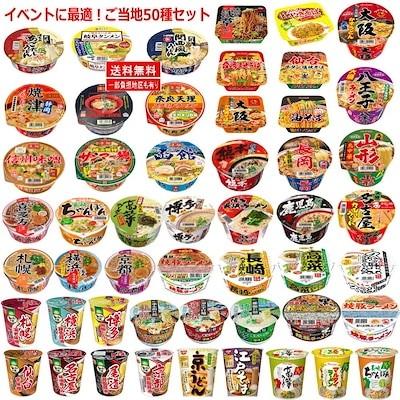 ご当地カップ麺 完成版 ラーメンうどんそば焼きそばも入った 50種セット 関東圏送料無料 イベントに