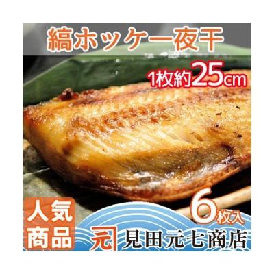 節分 バレンタイン ギフト 干物 珍味 焼き魚 居酒屋さんサイズの縞ホッケ一夜干し(6枚入) ※送料別 おつまみ ほっけ 日本酒 ビール 肴 グルメ