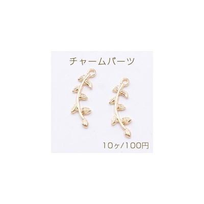 チャームパーツ 枝葉No.2 ゴールド【10ヶ】
