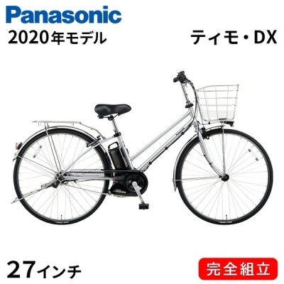 電動自転車 パナソニック ティモ DX 27インチ 2020年 TIMO BE-ELDT756 モダンシルバー 内装5段変速ギア