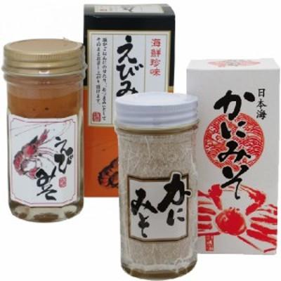 2種セット 日本海かにみそ 海鮮珍味えびみそ 各80g 瓶・箱入 [SLG]