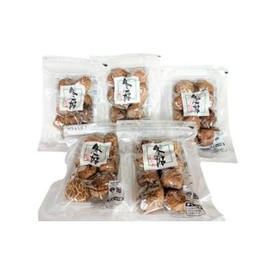 国内産乾椎茸 どんこ50g×5袋