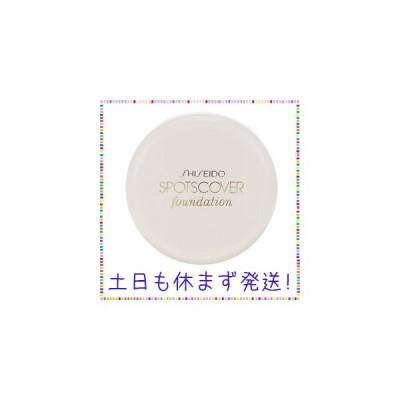 資生堂 スポッツカバー ファウンデイション(ベースカラー) H100 20g