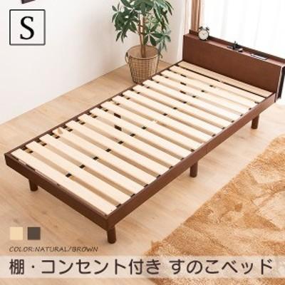 棚・コンセント付き すのこベッド シングル シアトル 高さ3段階調整 突板 ベッドフレーム コンセント2個口 すのこ(代引不可)【送料無料】