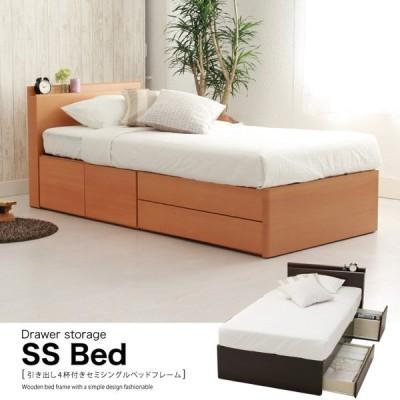 ベッド セミシングル フレーム 引き出し 収納 コンセント 棚付
