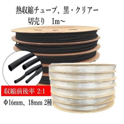 熱収縮チューブ 切売り1m〜  Φ16/ Φ18mm  2色、黒・クリアー(透明)