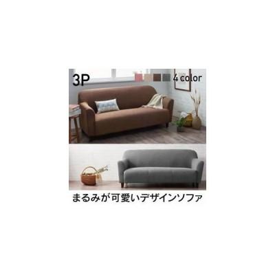 ソファー 3人掛け ピンク まるみが可愛いコンパクトソファ プレミアムデザインソファー