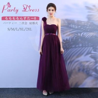 パーティードレス 結婚式 ドレス  ロングドレス 演奏会 大人 ドレス 二次会 発表会 ピアノ ウェディング 二次会ドレスパーティドレス お呼ばれドレスLf0208