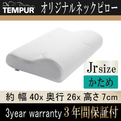 テンピュール TEMPUR オリジナルネックピロー Jr ジュニアサイズ まくら 枕 低反発 かため 肩こり 安眠枕 快眠枕 正規品 3年保証 送料無料