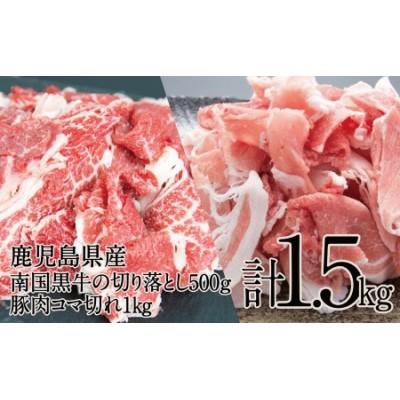 【鹿児島県産】南国黒牛の切り落とし500g&豚肉コマ切れ1㎏(合計1.5㎏)【訳あり・コロナ支援】