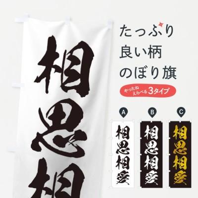 のぼり旗 四字熟語/相思相愛