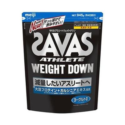 【明治 SAVAS ザバス アスリート ウェイトダウン ヨーグルト風味 45食分 945g】