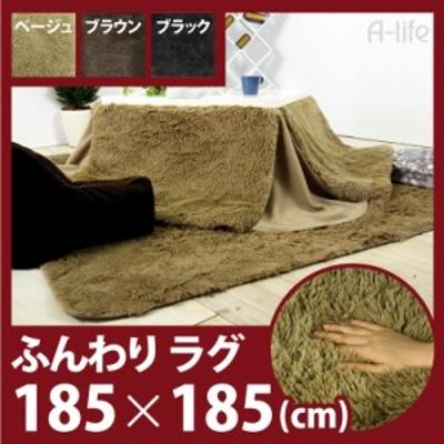 送料無料 ラグ マット 185×185 ベージュ ブラック ブラウン[コタツラグマット こたつ敷きふとん 敷物 ラグ