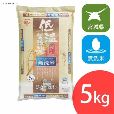 アイリスの低温製法米 無洗米 宮城県産ひとめぼれ 5kg・10kg・20kg